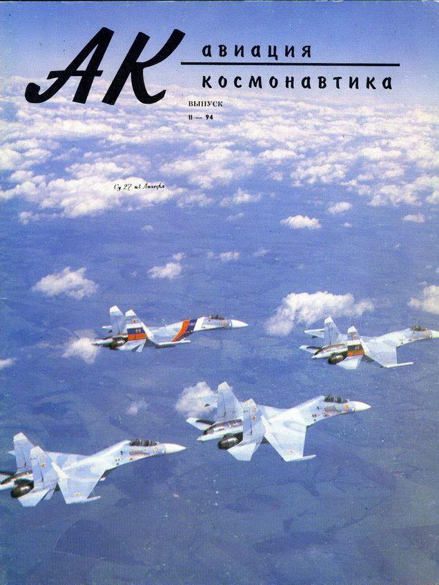 fb2 старые журналы авиация и космонавтика