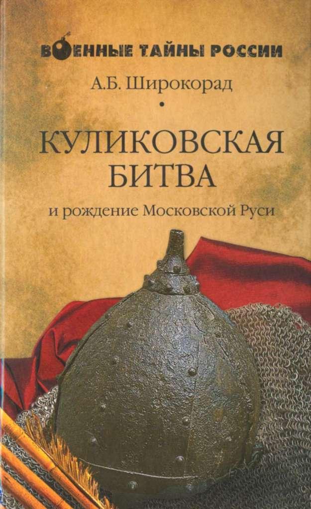 Куликовская битва книга
