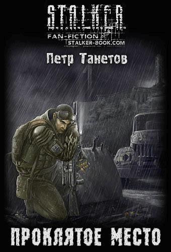 Танетов Петр