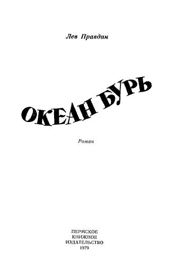Океан Бурь. Книга 1