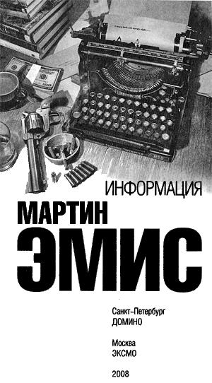 Книга: Информация