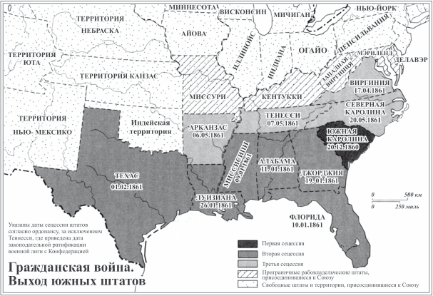 Гражданская война сецессия южных