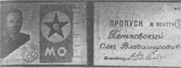 История КГБ