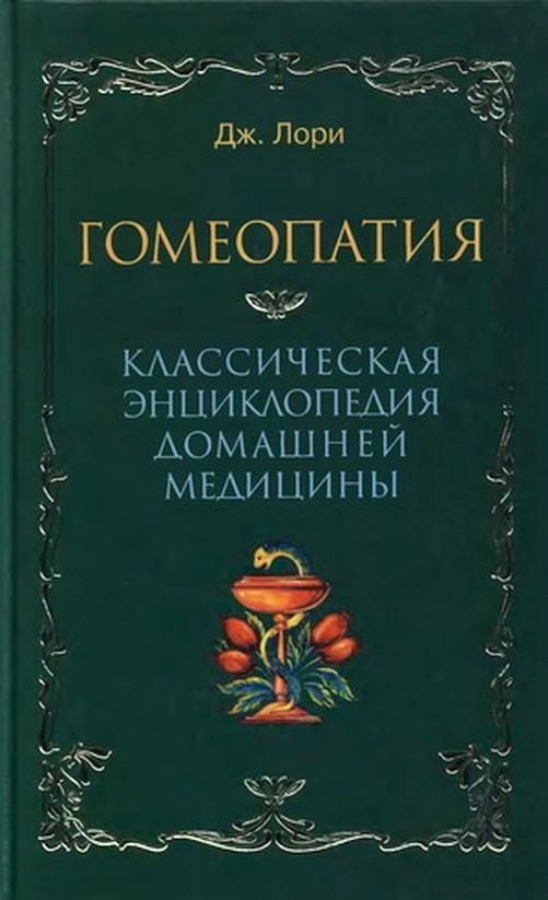 Книга: Гомеопатия. Классическая энциклопедия домашней медицины