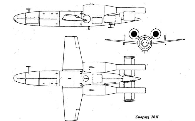 Снаряд 16Х. Компонвочная схема