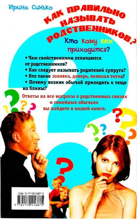 Как правильно называть родственников? Кто кому кем приходится?