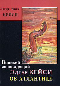 Книга Пророчества Эдгара Кейси