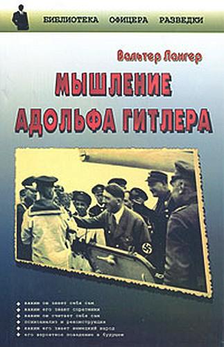 Мышление Адольфа Гитлера