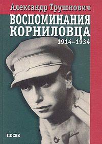 Воспоминания корниловца (1914-1934)