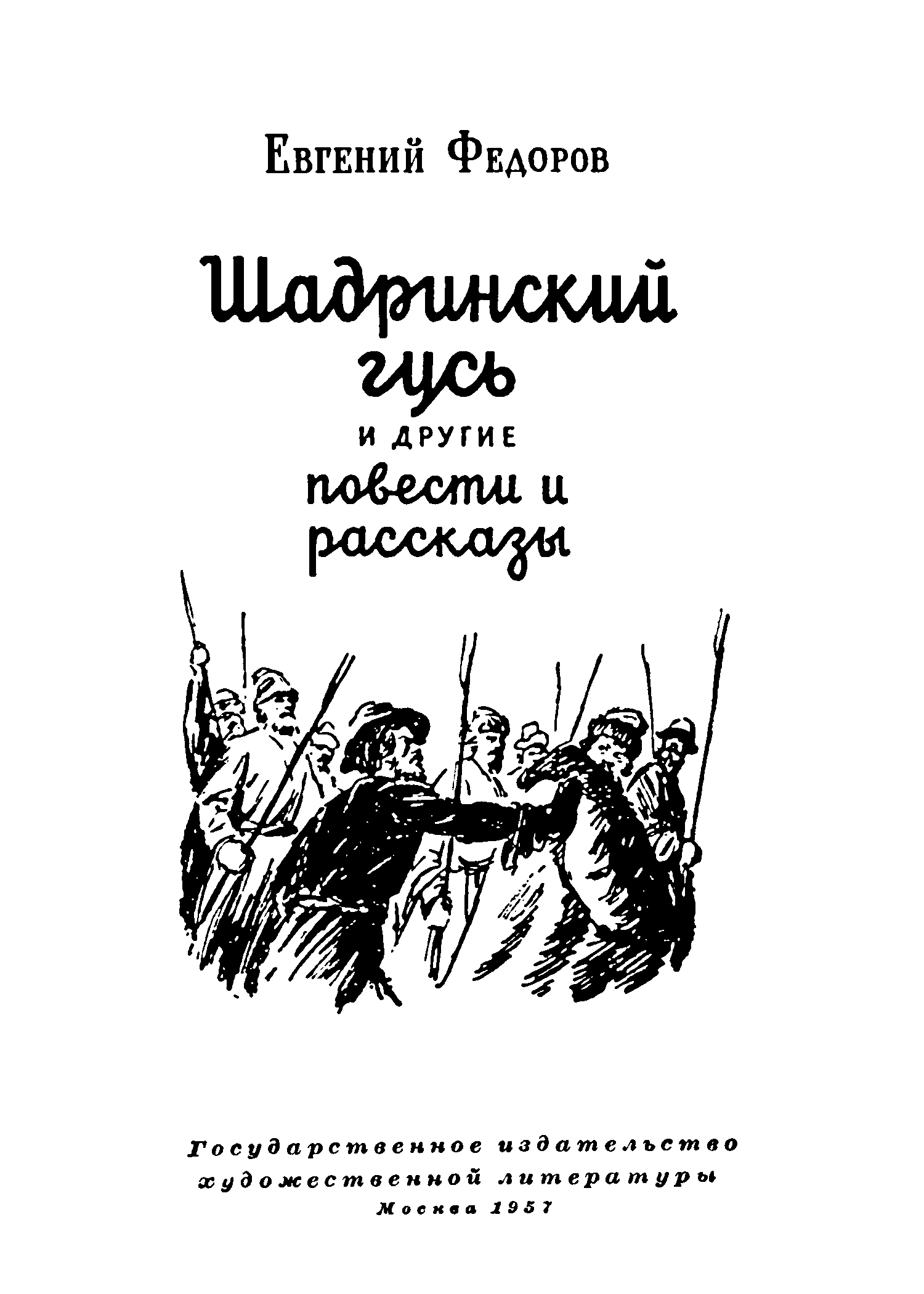 Шадринский гусь и другие повести и рассказы