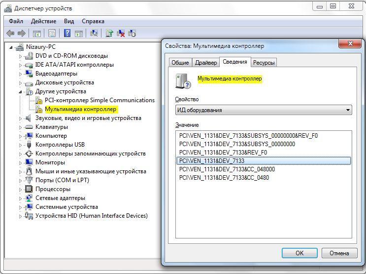 Скачать драйвера для других устройств windows 7
