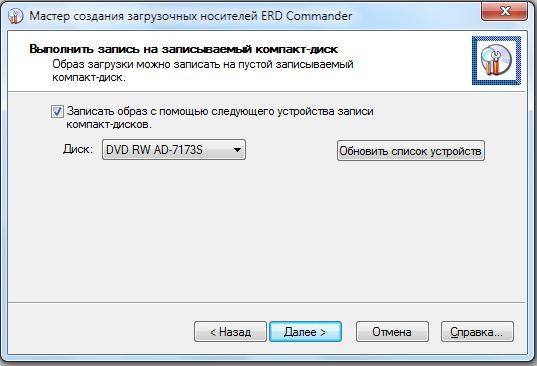 Образ программы erd commander