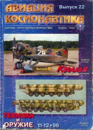 Читать онлайн старые журналы авиация и космонавтика