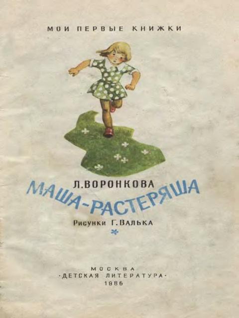 Маша-растеряша (илл)