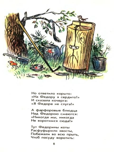 Федорино горе (илл)