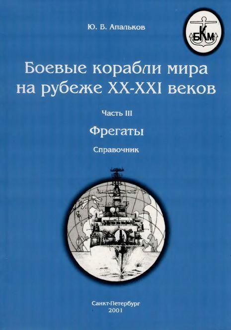 Боевые корабли мира на рубеже xx xxi веков