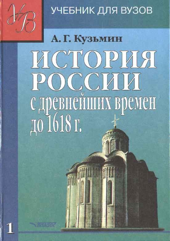 Обложка история материальной культуры учебник