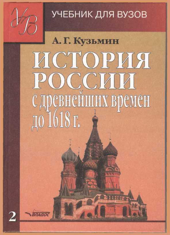 Учебники по истории россии для вузов