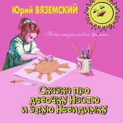 Как рисовать девочку настю