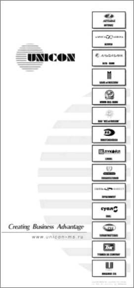 Руководство по маркетингу консалтинговых услуг