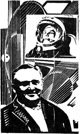 Утро космоса. Королев и Гагарин