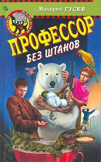 Книга Профессор без штанов