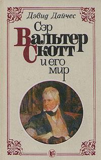 Сэр Вальтер Скотт и его мир