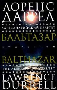 Бальтазар