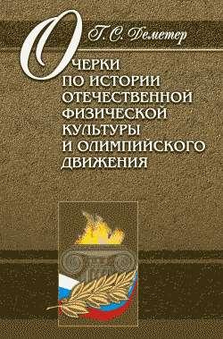 Книга Очерки по истории отечественной физической культуры и  Очерки по истории отечественной физической культуры и олимпийского движения
