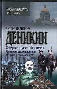 Очерки Русской Смуты (Том 1)