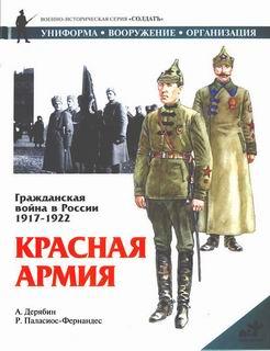 Книга гражданская война в россии 1917
