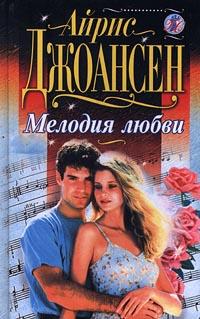 Мелодия любви