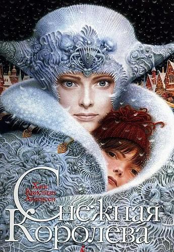 Снежная королева (с иллюстрациями)