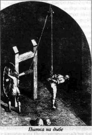 Обнажение перед пыткой фото 533-600