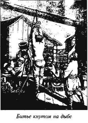 Смотреть пытки плетью