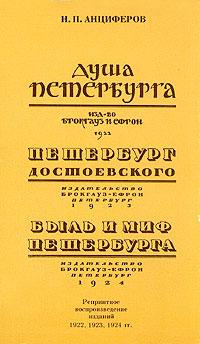 Быль и миф Петербурга