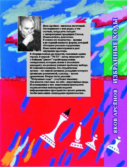 52df5938d9c4 Книга  Избранные ходы