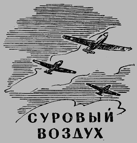 Картинки по запросу трактор с крыльями в воздухе летит