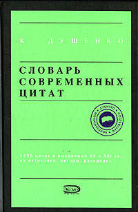 Книгу Словарь Современных Слов