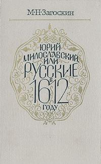 книга знакомые и незнакомые юрий долматовский