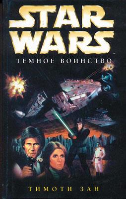 Трилогия Трауна-2: Темное воинство