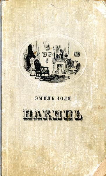 эмиль золя чужие жены книга: