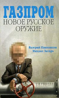 Газпром. Новое русское оружие