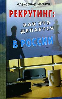 Рекрутинг. Как это делается в России