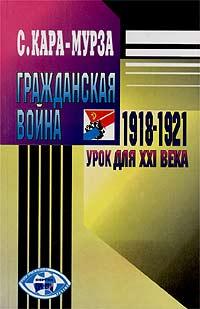 Гражданская война 1918 1921 гг — урок для