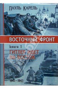 Гитлер идет на Восток (1941-1943)