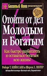 Книга  Отойти от дел молодым и богатым a2c5155dbb4