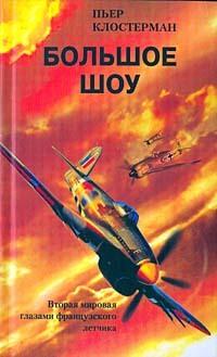 Большое шоу - Вторая мировая глазами французского летчика