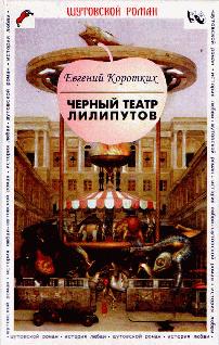 Черный театр лилипутов