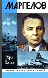гроховский павел игнатьевич биография читать